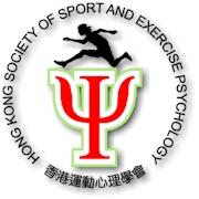 香港運動心理學會